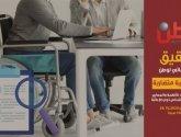 """تحقيق استقصائي: تقارير طبية متضاربة وتوظيف مخالف للأنظمة والمعايير ضمن """"كوتة"""" الأشخاص ذوي الإعاقة في ..."""