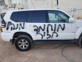 المستوطنون يعطبون إطارات مركبات ويخطون شعارات عنصرية شمال سلفيت