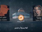 """فيديو .. """"نيويورك تايمز"""" تتمسك بصحة التسجيلات حول القدس رغم الدعوى القضائية المصرية"""