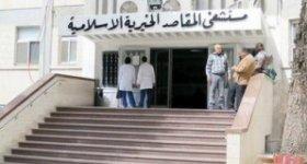 صور.. الاحتلال يقتحم مستشفى المقاصد الفلسطيني ...
