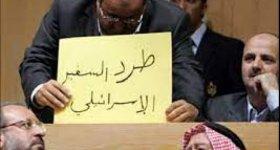 """نواب أردنيون يطالبون بطرد السفير """"الإسرائيلي"""" ..."""