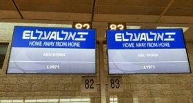 """انطلاق أول رحلة طيران من """"إسرائيل"""" ..."""