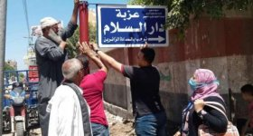 مصر تغير اسم قرية تحمل إيحاء ...