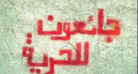 12 أسيرا يواصلون الإضراب عن الطعام ...