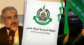 هل ترى في وثيقة حماس الجديدة ...