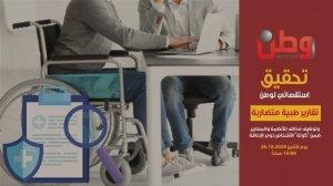 """تحقيق استقصائي: تقارير طبية متضاربة وتوظيف مخالف للأنظمة والمعايير ضمن """"كوتة"""" الأشخاص ذوي الإعاقة في الوظائف الحكومية"""