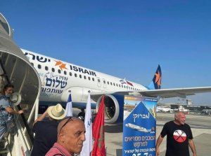 انطلاق أول رحلة جوية مباشرة من دولة الاحتلال إلى المغرب